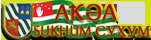 Администрация города Сухум